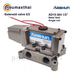 ASHUN AD Series โซลินอยด์วาล์ว 5/2 ทาง  (Solenoid Valve Metal Seal)