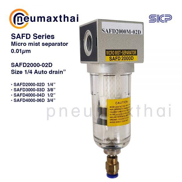 SKP-SAFD -แอร์ยูนิต-Modular type Micro Mist Separator