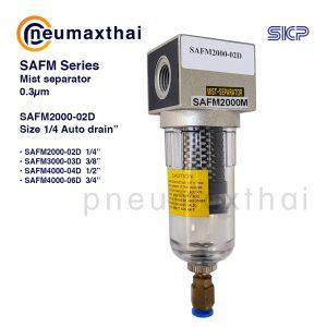 SKP-SAFM – ตัวแยกและกำจัดละอองน้ำมันในลมอัด (Modular type Mist Separator)