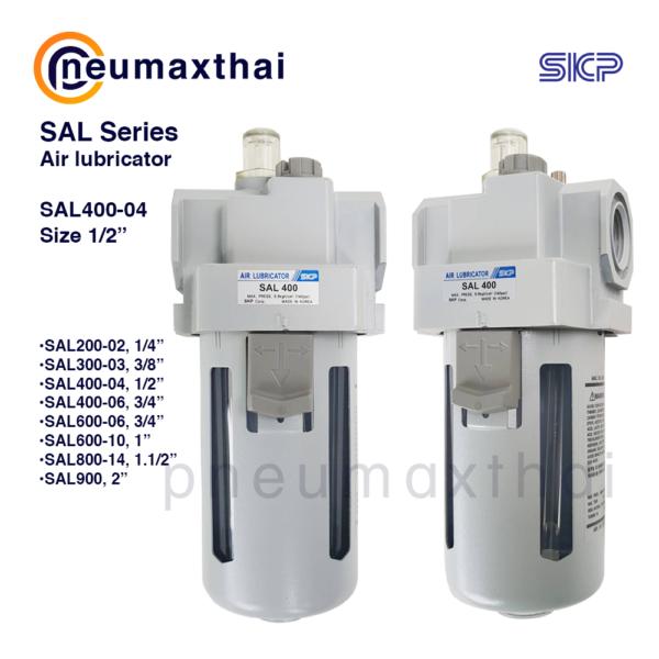 SKP รุ่น SAL ตัวผสมน้ำมันสำหรับงานลม (Air Lubricator)
