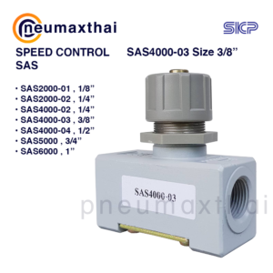 SKP Speed Control Valve,สปีดคอนโทรลเลอร์ ยี่ห้อ SKP SAS Series