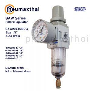 SKP SAW ตัวกรองลม+ปรับลม Manual-Auto drain – (Filter+Regulator)
