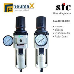 SFC AW4000-04D Filter+Regulator Auto drain – ปรับลมกรองลม ระบายน้ำอัตโนมัติ