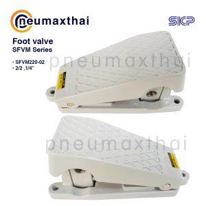 SKP SFVM ฟุตวาล์ว – วาล์วเท้าเหยียบสำหรับงานลม 2/2, 3/2, 5/2 ทาง