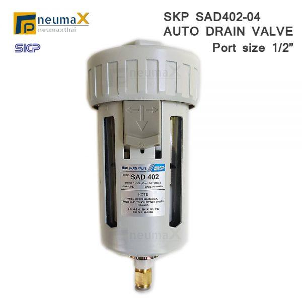 SKP SAD Auto Drain Valve รุ่น SAD402 วาล์วระบายน้ำอัตโนมัติ (ออโต้เดรน)