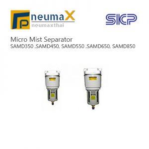 SKP-SAMD – Micro Mist Separator ตัวแยกและกำจัดละอองน้ำมันในลมอัด