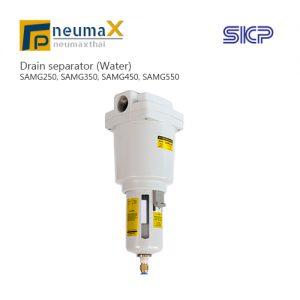 SKP-SAMG – Drain Separator (Water) ตัวแยกและกำจัดหยดน้ำ