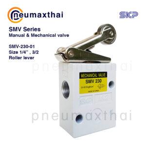 SKP SMV Series  แมคคานิควาล์ว  3/2 ทาง(Manually & Mechanically)