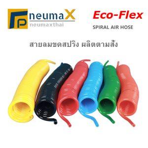 สายลมขดสปริง สั่งผลิต (Spiral air hose) วัสดุ PU-Polyurethane (โพลียูเรเทน)
