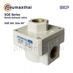 SKP SQE Quick Exhaust valve -วาล์วเร่งระบายลม