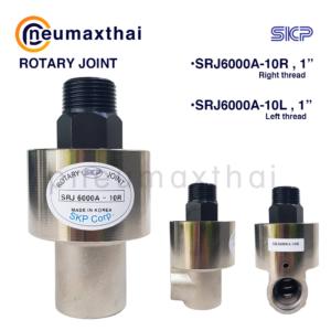 SKP SRJ โรตารี่ จ๊อยท์ (Rotary Joint) สำหรับงานลม-งานน้ำ