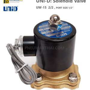 UNI-D UW Series โซลินอยด์วาล์วทองเหลือง 2/2 ทาง รุ่น UW