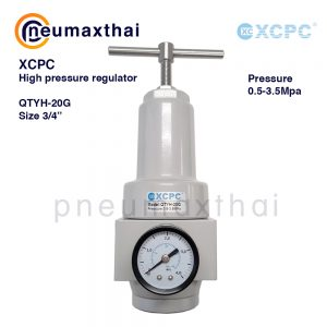 XCPC QTYH – High Pressure Regulator – ตัวปรับลมแรงดันสูง