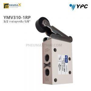 YPC YMV Series แมคคานิควาล์ว 3/2 (Manually & Mechanically Valve)